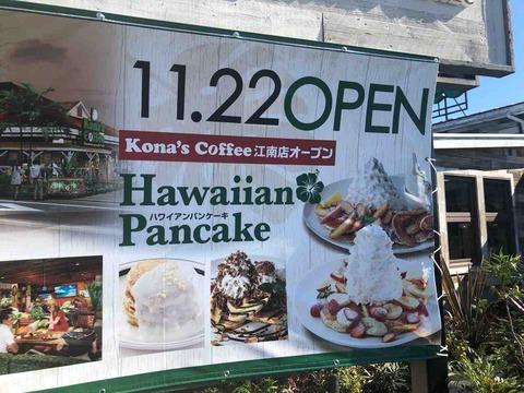 『コナズ珈琲 Kona's Coffee 江南店』4978
