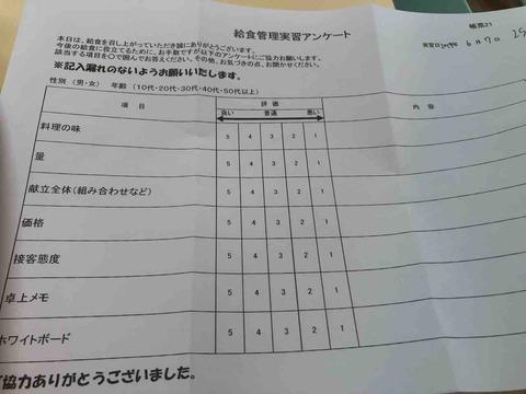 江南短期大学学生 給食販売 アンケートの記入