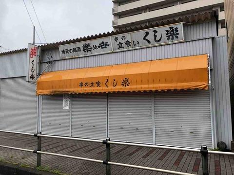 『串の立喰い くし楽』5/6閉店