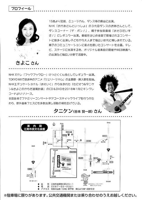 『きよこ ハッピー ファミリーコンサート』