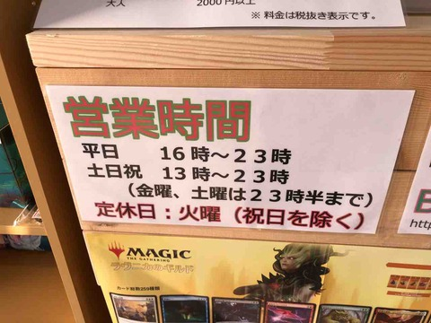 『Card & Space 尾張堂』営業時間