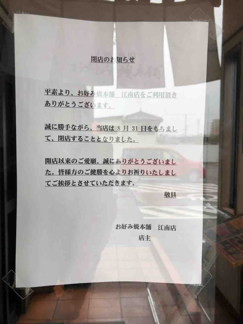 お好み焼き本舗 江南店8/31閉店