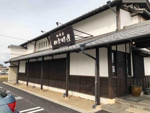 『珈琲屋 明楽時運 是故(江南店)』店舗外観