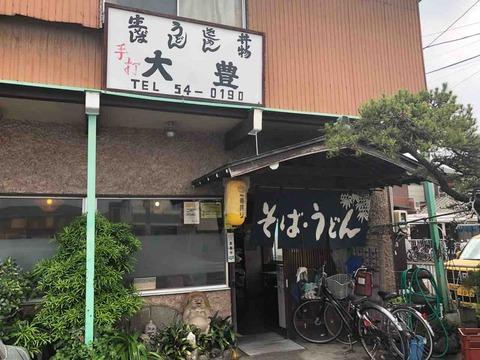 『大豊』店舗外観