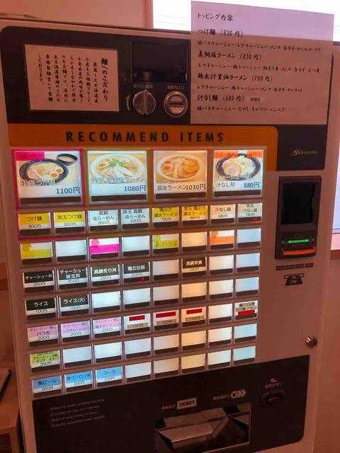 『自家製麺 つけ麺らーめん 麺道ひとひら』食券自販機
