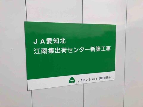「JA愛知北 江南集出荷センター」新築工事