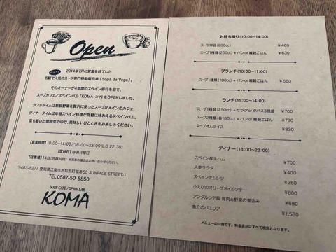 『スープカフェ スペインバル コマ(SOUP CAFE SPAIN BAR KOMA)』OPENチラシのメニュー