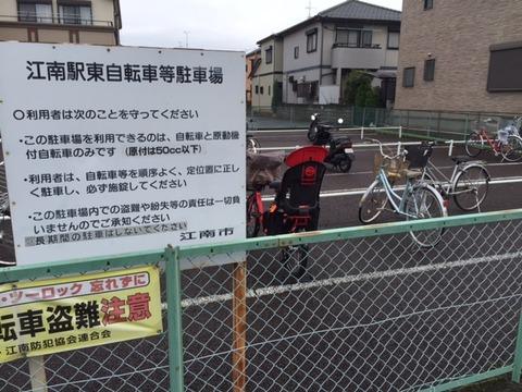 江南駅【東】駐輪場