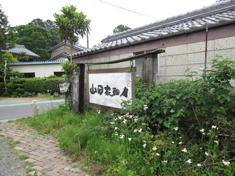 山田家珈房