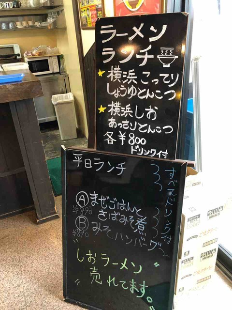 『カフェ&ラーメン 来珈豆(ラコス)』ランチメニュー看板