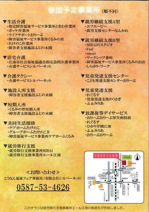 江南史上初!『こうなん福祉フェア』2