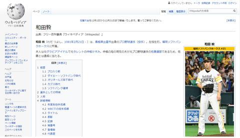 和田毅さんWikipedia