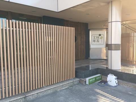 『和カフェ 抹茶文庫〜ようこそ伊勢物語』
