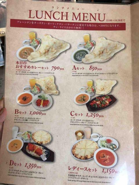『インド料理 マンザリ』ランチメニュー