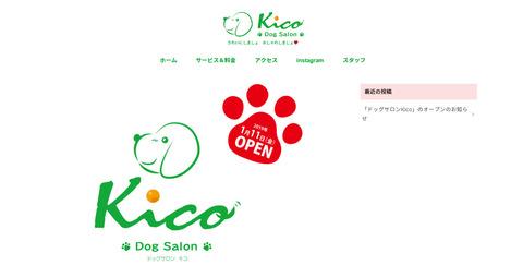 『Dog Salon kico(ドッグサロン キコ)』ホームページ