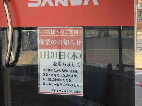 「プレイランドサンワ江南店」休業のお知らせ