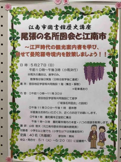 図書館歴史講座「尾張の名所図会と江南市」~江戸時代の観光案内書を学び、曼陀羅寺境内を散策しましょう!