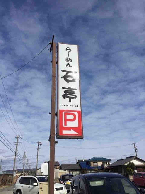 『ら~めん石亭』店舗看板
