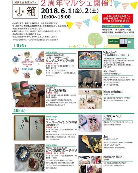「雑貨とお教室カフェ 小箱」2周年マルシェ