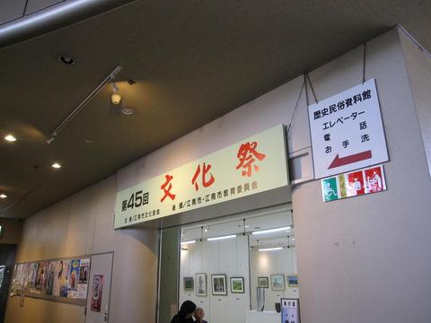 江南文化会館『第45回文化祭』