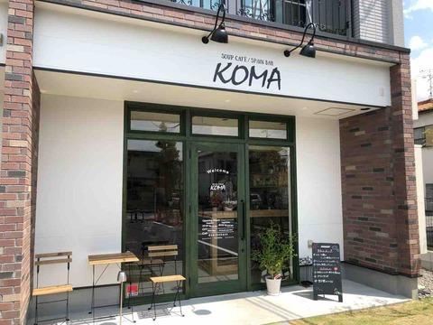 『スープカフェ スペインバル コマ(SOUP CAFE / SPAIN BAR KOMA)』店舗外観