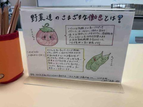 江南短期大学学生 給食販売 卓上メモ