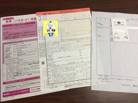 「旅券(パスポート)申請書類」