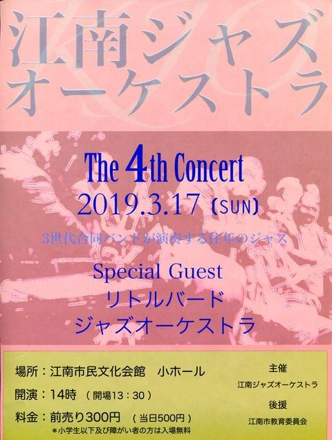 『江南ジャズオーケストラ The 4th Concert』