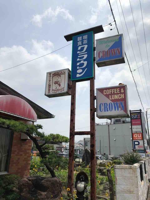 『COFFEE クラウン』店舗看板