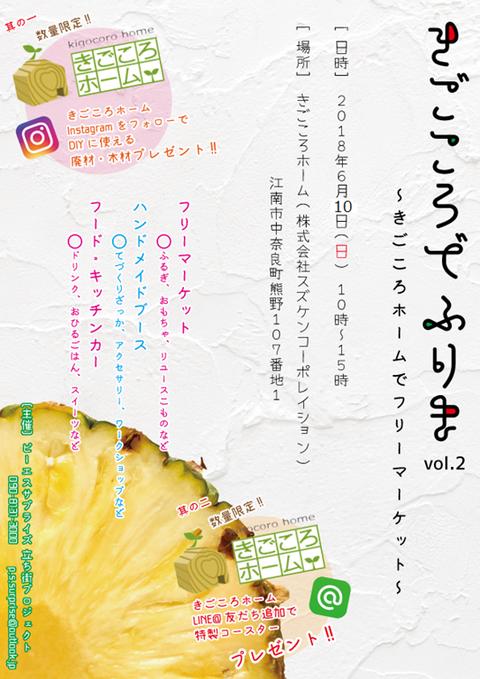 『きごころでふりま vol.2』