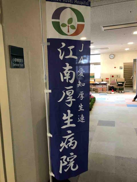 『農業まつり』江南厚生病院のブース