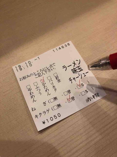 『麺屋 赤橙』食券