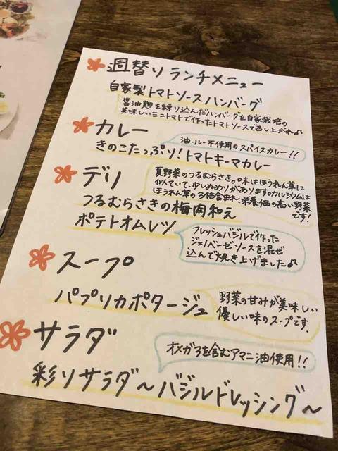 『Cafe やすらぎ屋』週替わりワンプレートランチ・自家製トマトソースハンバーグ
