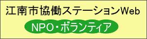江南市協働ステーションWeb