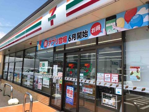 「セブンイレブン江南東野交番前店」5/23(水)閉店