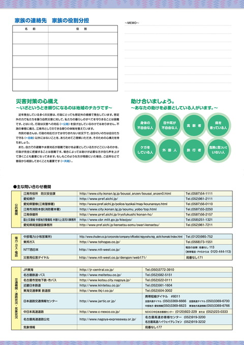 江南市ハザードマップ10
