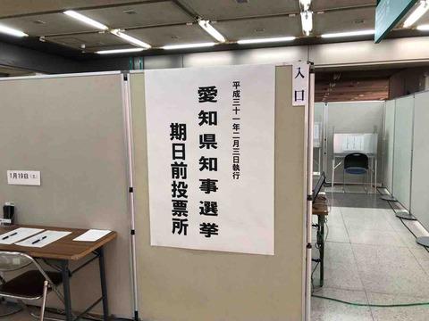 江南市役所内「期日前投票所」