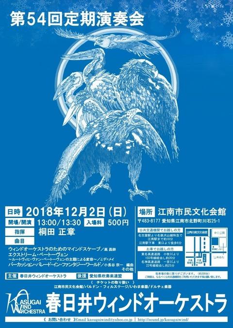 春日井ウィンドオーケストラ第54回定期演奏会