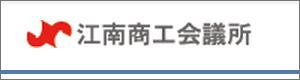 江南商工会議所