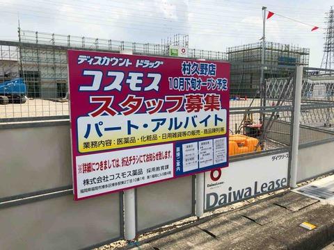 『ディスカウントドラッグ コスモス 村久野店』オープン予定看板