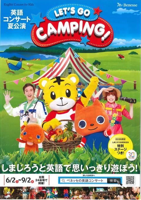 ベネッセの英語コンサート夏公演「LET'S GO CAMPING!」