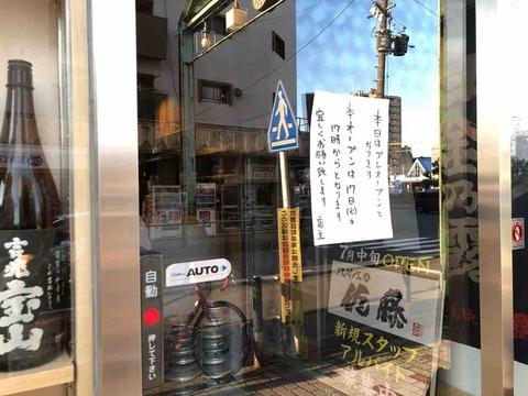 『焼酎屋 佐藤』7/17(火)移転オープン