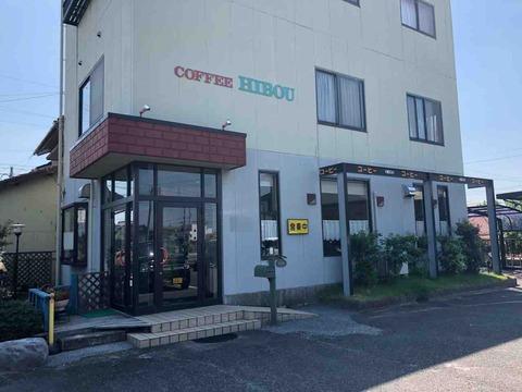 『COFFEE 飛房』店舗外観