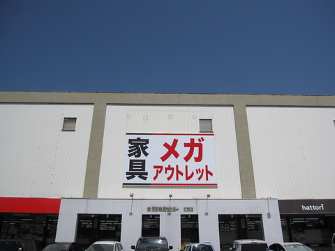家具のメガアウトレット 江南店