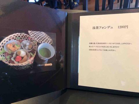 『京甘味 観茶香』