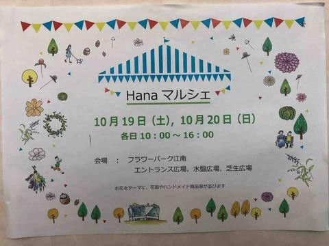 Hana マルシェ(10/19・20)