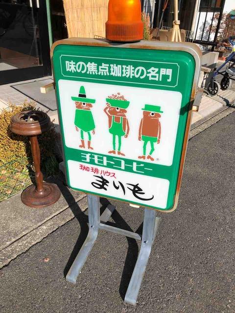 『珈琲ハウス まりも』店舗看板