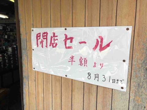 「金勝商店」閉店セールのお知らせ