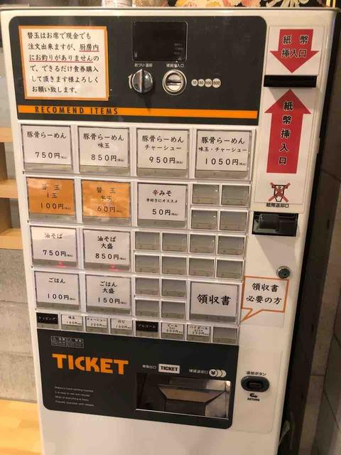 『麺屋 赤橙』券売機