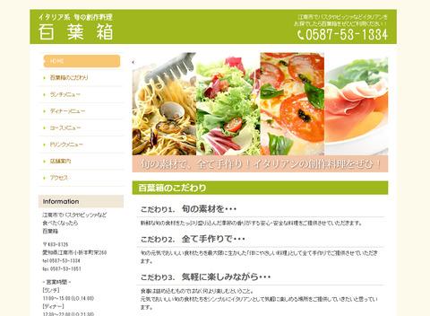 『イタリア系 旬の創作料理 百葉箱』ホームページ